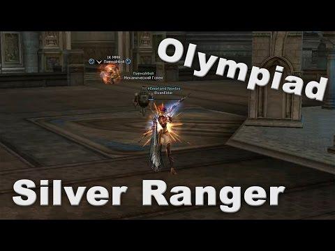 Phantom ranger player killer lineage 2
