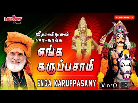 God Karuppana swami Video song by Veeramanidaasan - Enga karuppasaamy...