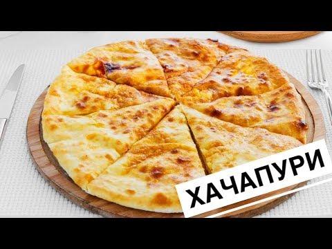 Хачапури, рецепт хачапури с сыром