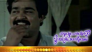Namukku Parkkan - Malayalam Full Movie - Namukku Parkkan Munthiri Thoppukal  - Part 8 Out Of 24 [HD]