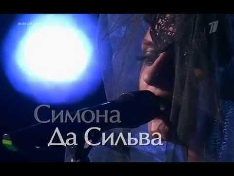 Александр Бон Ксана Сергиенко Егор Сесарев Симона Да Сильва Дима Билан Safety Mp3 Free Download