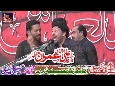 Zakir Ali Imran Jafri | 3 Safar 2019 | Hussania Imam Bargah Gujrat || Raza Production