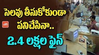 సెలవు తీసుకోకుండా పనిచేసినా.. 2.4 లక్షల ఫైన్ | Latest Viral News in Telugu