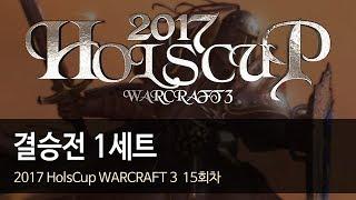 [ 결승전 ] 1세트 - 2017 HolsCup WARCRAFT 3 15주차 171212