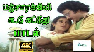 Panchaarakili Koodu Kattuthu ||பஞ்சாரகிளி கூடு கட்டுது || Love  Duet H D Song