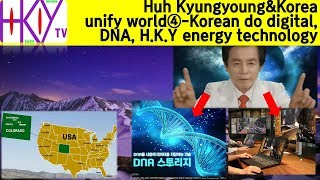 #허경영 콜로라도강연'한민족의세계통일'4(H.K.Y&#Korea unify world④Korean should do #digital, #DNA, energy #technology)