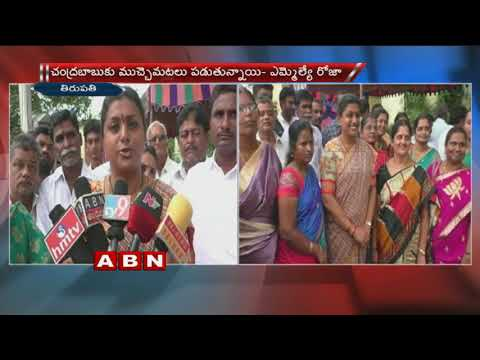 YCP MLA Roja Sensational Comments On AP CM Chandrababu Naidu