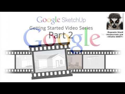 Уроки по SketchUp 8. Для начинающих. Урок 2