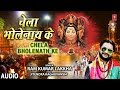 चेला भोलेनाथ के Chela Bholenath Ke I RAM KUMAR LAKKHA I New Latest Shiv Bhajan I Full Audio Song