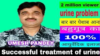 बार बार पेशाब आने का कारण एवं आयुर्वेदिक उपाय Ayurvedic treatment for frequent urination