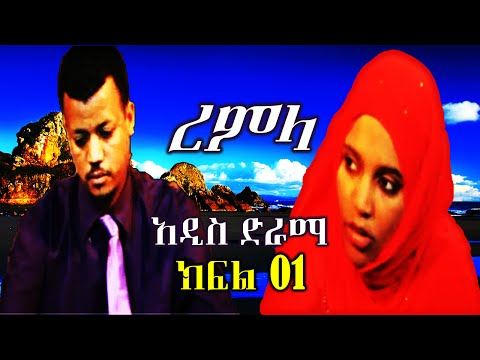 Remla - New Ethio Muslim Drama | Part 01 (amharic) video