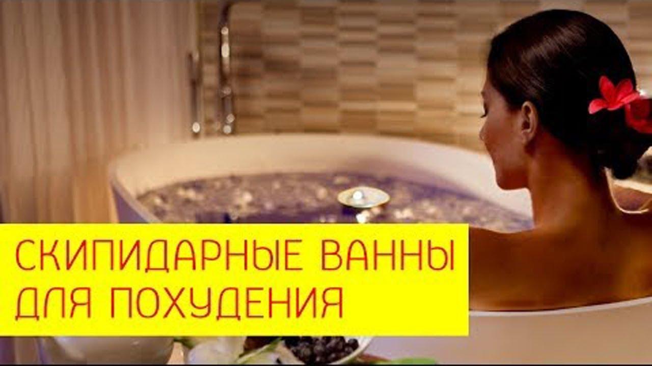 Как похудеть со скипидарными ваннами