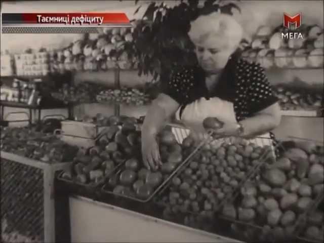Тайны советского дефицита. Фильм первый: Ширпотреб