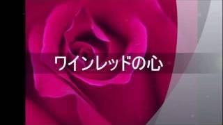 ワインレッドの心 高橋真梨子【cover】