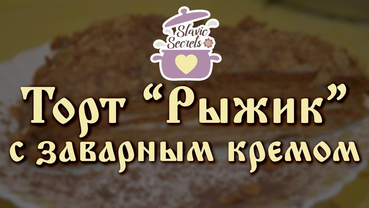 Рыжик торт рецепт самый лучший пошагово