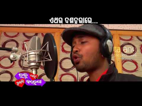 Love Pain Kuch Bhi Karega Odia Movie || Title Video Song MAKING | Babushan , Supriya |