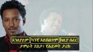 Ethiopia – Tamrat Desta's biography, in his own words