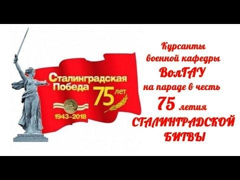 Курсанты военной кафедры ВолГАУ на параде в честь 75летия СТАЛИНГРАДСКОЙ БИТВЫ
