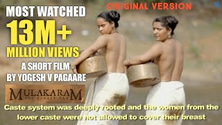 Mulakaram - The Breast Tax |Official Full Movie |Short film by Yogesh Pagare|VO - Makarand Deshpande