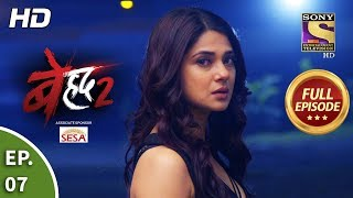 Beyhadh 2 - Ep 7 - Full Episode - 10th December, 2019