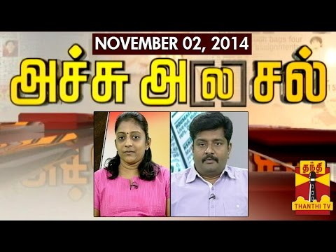 Achu A[la]sal : Trending topics in Newspapers Today (02/11/2014) - Thanthi TV