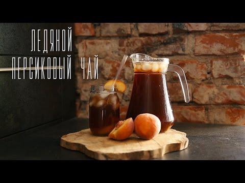 Ледяной персиковый чай [Cheers! | Напитки]