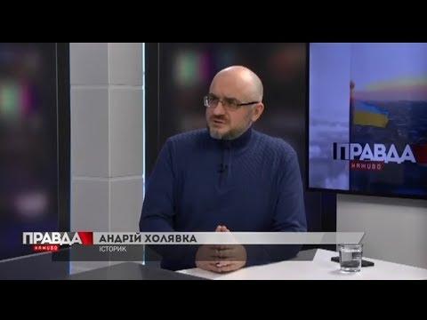 Ми не торгуємо національною пам'яттю, ‒ історик Андрій Холявка про червоно-чорний прапор і Польщу