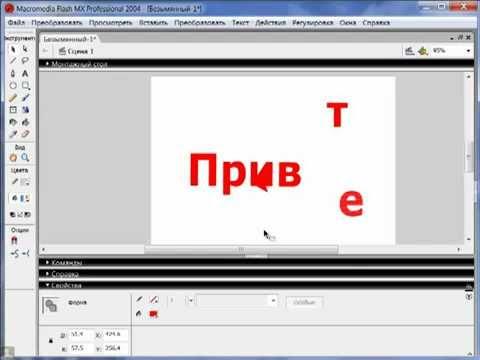 Текст. Анимация текста