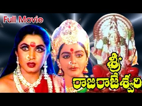 Sri Raja Rajeshwari Full Length Telugu Movie video