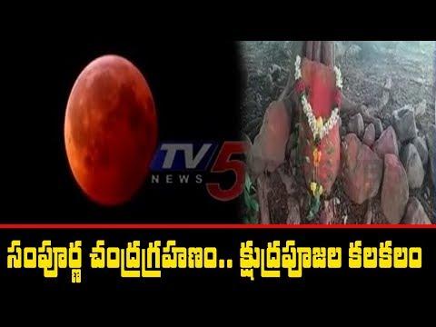 నేడు సంపూర్ణ చంద్రగ్రహణం... క్షుద్రపూజల కలకలం..! | 9PM Prime Time News | TV5 News