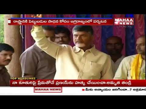 Andhra CM Chandrababu To Visit America | Mahaa News