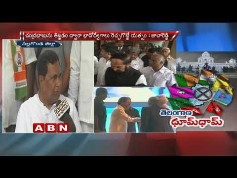 Ex Minister Jana Reddy slams CM KCR over comments on TDP Congress Alliance