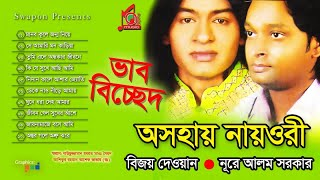 Bijoy Dewan, Nure Alam Sarker - Oshohay Nayori | অসহায় নায়ওরী | Vab Bicched | Music Audio