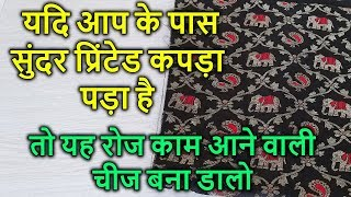 SIDE BAG CUTTING AND STITCHING | HOW TO MAKE SIDE BAG | SIDE BAG MAKING | HOW TO SEW SIDE BAG