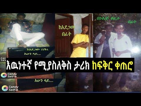 ሳያስበዉ ሁለት እጆቹን ያጣዉ የአለበል ድራማ የመሰለ የፍቅር ታሪክ ከፍቅር ቀጠሮ Ethiopia-Amazing Love Story Yefiker Ketero