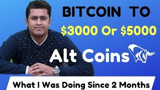 Bitcoin To $5000 Or $3000? Alt Coin 2x 3x Season ? Where I Was Since 2 Months?