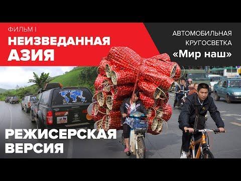 """Кругосветка """"Мир наш"""". Фильм I. Самая полная режиссерская версия"""
