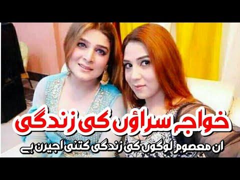 Khwaja Sara (shemale) District Diary video