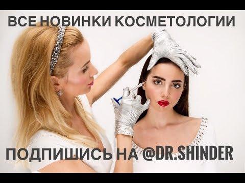 Увеличение губ техника двух вколов! УВЕЛИЧЕНИЕ ГУБ БЕЗ СИНЯКОВ И ОТЕКОВ В @Dr.Shinder