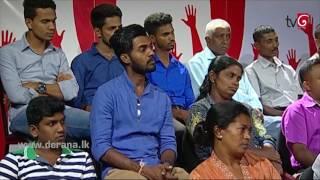 Aluth Parlimenthuwa 2017-07-19
