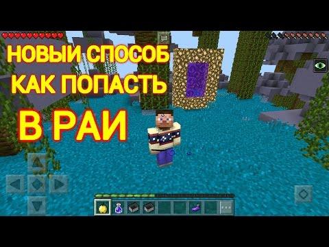 Как сделать в minecraft pocket edition