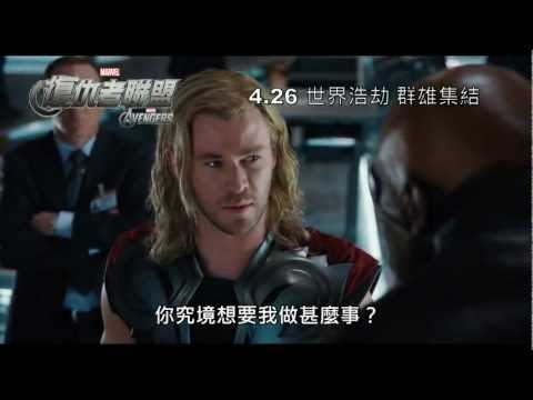 《復仇者聯盟》全新港版預告(HD)The Avengers HK Trailer 2(MarvelHKFanClub)