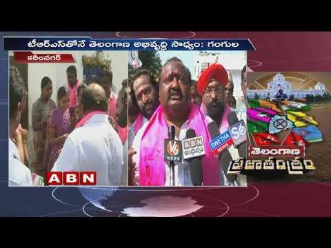 TRS Leader Gangula Kamalakar Election Campaign in karimnagar | ABN Telugu