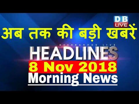 अब तक की बड़ी ख़बरें | morning Headlines | breaking news in hindi | top news | aaj ki news | #DBLIVE