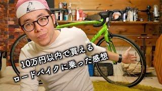 「10万円以内で買えるロードバイク」に乗ってみた感想 Specialized ALLEZ E5