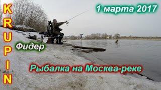 Рыбалка на Москва-реке. 1 марта 2017 г.. Встреча Весны.