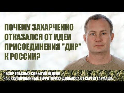 Почему Захарченко отказался от идеи присоединения ДНР к России?