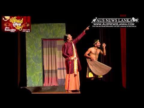 deyiyoth Danne Na - Sinhala Drama - Melbourne 18-oct-2014 video
