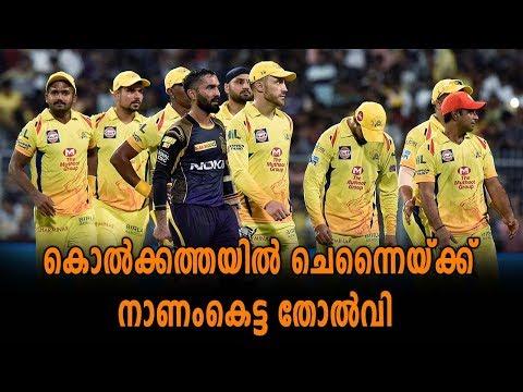 IPL 2018 :മഞ്ഞപ്പടയെ സ്വന്തം തട്ടകത്തിൽ പൂട്ടി കൊൽക്കത്ത | Oneindia Malayalam