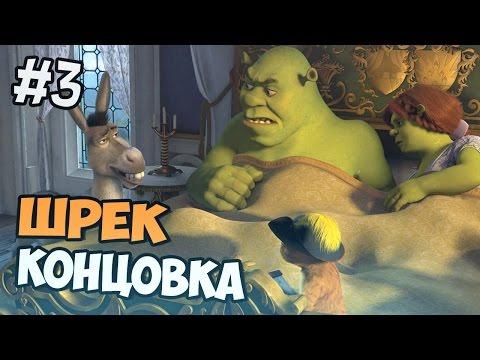 ХОРОШАЯ КОНЦОВКА, КОНЕЦ  - Shrek 2 прохождение на русском